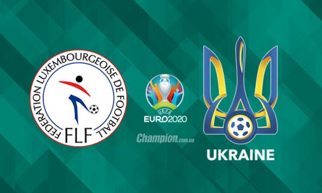 Люксембург - Україна 1:2. Відео голів