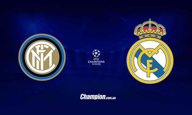 Інтер - Реал: онлайн-трансляція матчу Ліги чемпіонів. LIVE