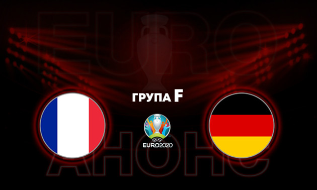 Франція - Німеччина: анонс і прогноз на матч у групі F чемпіонату Європи