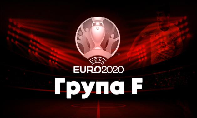 Чемпіонат Європи. Група F. Календар, результати, турнірна таблиця