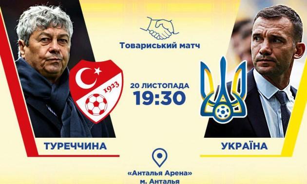 Україна - Туреччина: суперники визначилися з формою