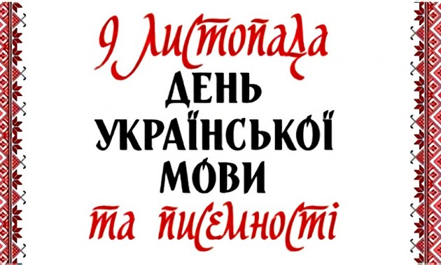 Читай рідною: українські клуби відреагували на цікавий флешмоб Десни. ВІДЕО