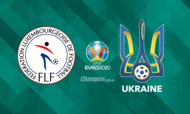 Люксембург - Україна: анонс і прогноз матчу відбору Євро-2020