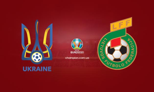 Україна - Литва 2:0. Як це було
