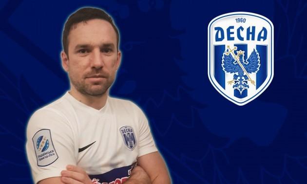 Колишній гравець Динамо став гравцем Десни