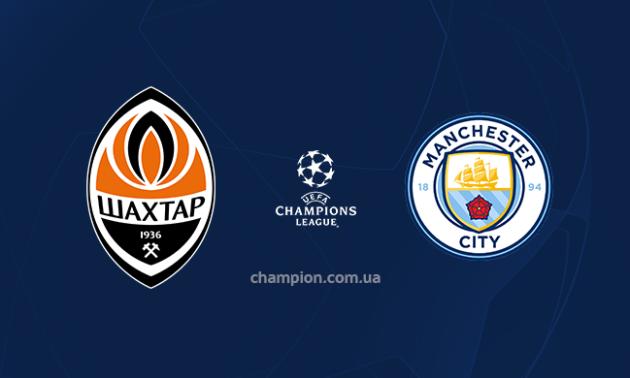 Шахтар - Манчестер Сіті: онлайн-трансляція матчу Ліги чемпіонів. LIVE