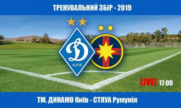 Динамо - Стяуа: онлайн-трансляція