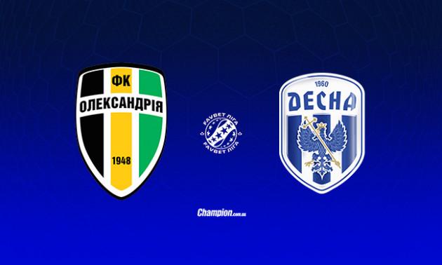Олександрія - Десна: онлайн-трансляція матчу 8 туру УПЛ. LIVE