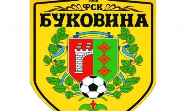 Генеральний директор Буковини: Клуб припинить своє існування