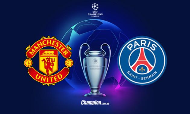 Манчестер Юнайтед - ПСЖ: де дивитися онлайн-трансляцію матчу Ліги чемпіонів