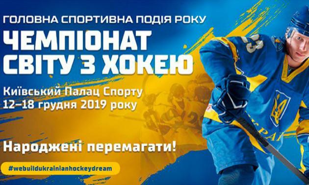 У Києві стартував молодіжний чемпіонат світу