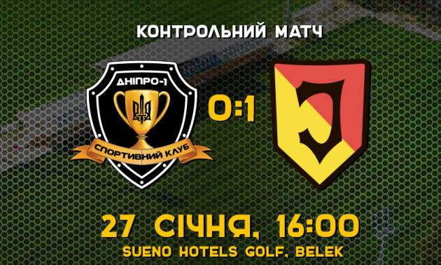 Дніпро-1 – Ягелонія 0:1. Огляд матчу
