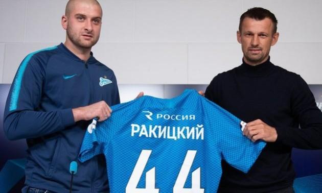 За перехід в Зеніт Ракицький отримав 5 млн євро