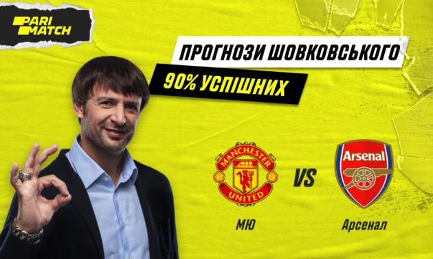 Манчестер Юнайтед - Арсенал. Прогноз на матч від Олександра Шовковського