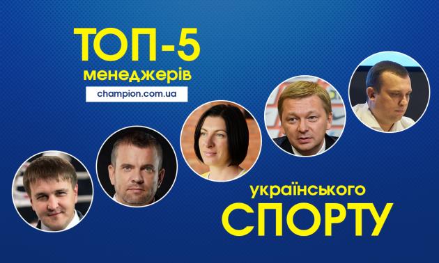 ТОП-менеджери, які роблять український спорт кращим
