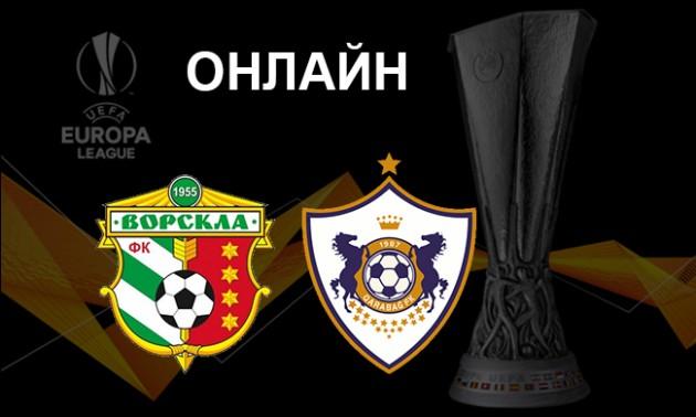 Ворскла - Карабах: 0:1. МАТЧ ЗАВЕРШЕНО