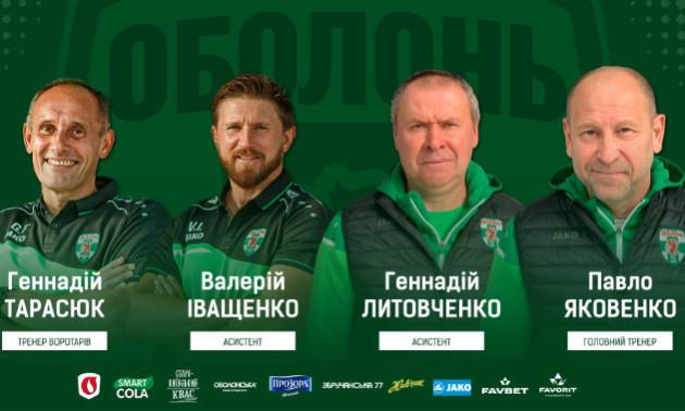 Яковенко очолив команду Першої ліги