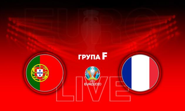 Євро-2020. Португалія - Франція: онлайн-трансляція матчу в групі F. LIVE