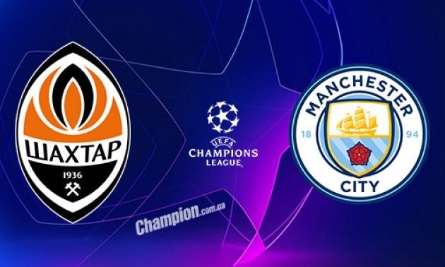 Шахтар - Манчестер Сіті: стартові склади команд