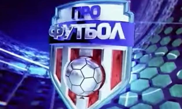 Про матч Динамо - Дніпро-1 та велике інтерв'ю Мілевського - Профутбол за 29 вересня