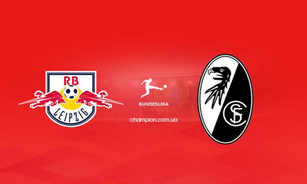 РБ Лейпциг - Фрайбург: онлайн-трансляція матчу 26 туру Бундесліги. LIVE
