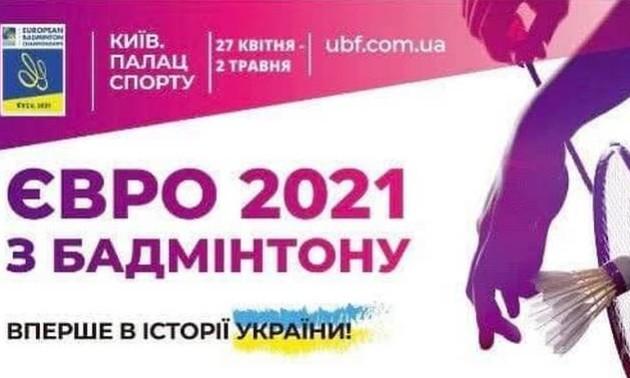 У Києві відбудеться чемпіонат Європи з бадмінтону