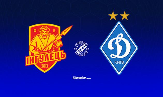 Інгулець - Динамо: онлайн-трансляція матчу 10 туру УПЛ. LIVE