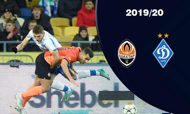 Шахтар - Динамо: як грали команди між собою у сезоні 2019/20