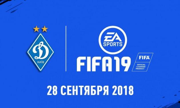 Київське Динамо буде представлено у найпопулярнішому футбольному симуляторі