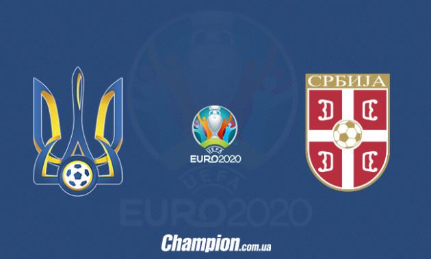 Опитування. Україна - Сербія: як завершиться матч відбору до Євро-2020
