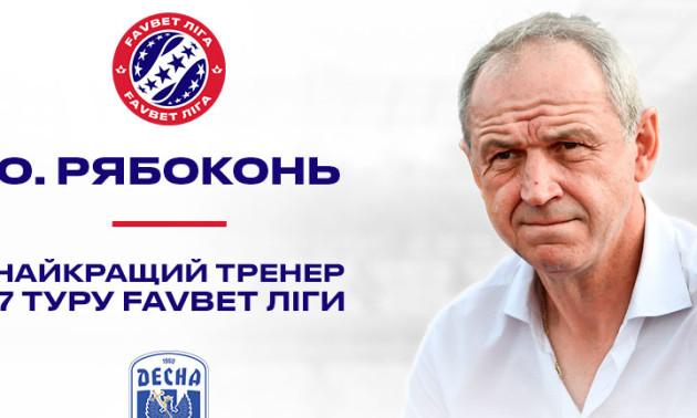 Рябоконя визнали найкращим тренером 7 туру УПЛ