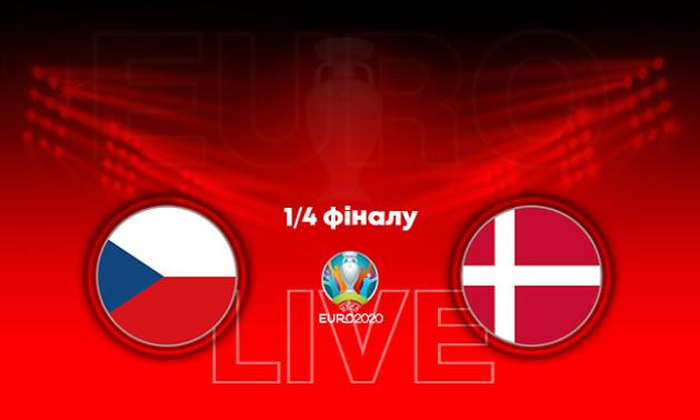 Євро-2020. Чехія - Данія: онлайн-трансляція матчу 1/4 фіналу. LIVE