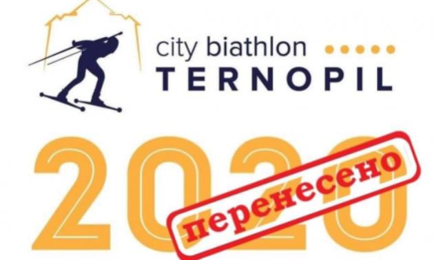 У Тернополі скасували біатлонну шоу-гонку