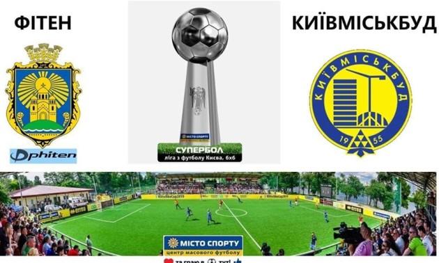 У Києві відбудеться матч Суперболу