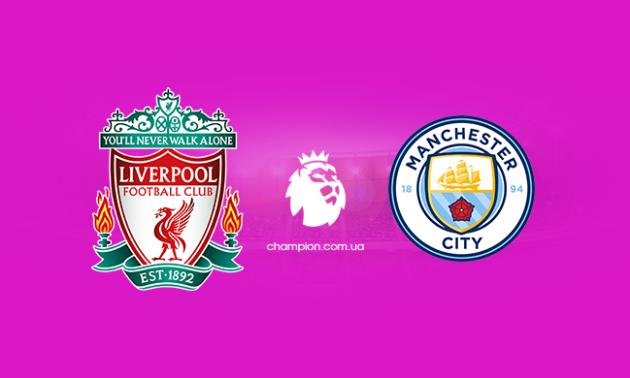Манчестер сити ливерпуль смотреть live