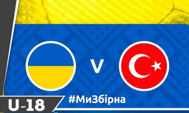 Україна (U-18) - Туреччина (U-18): онлайн-трансляція матчу