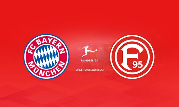 Баварія - Фортуна: онлайн-трансляція матчу 29 туру Бундесліги. LIVE