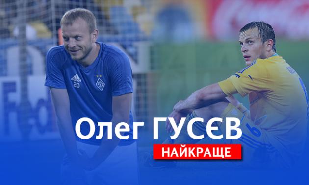 Його обожнюють уболівальники Динамо та поважають фани Шахтаря: Олегу Гусєву - 37!