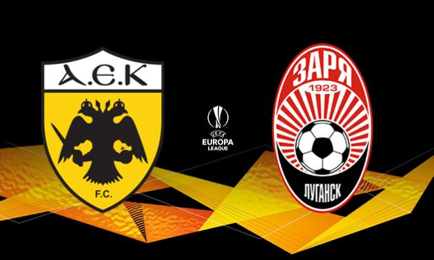 АЕК - Зоря: анонс і прогноз на матч Ліги Європи