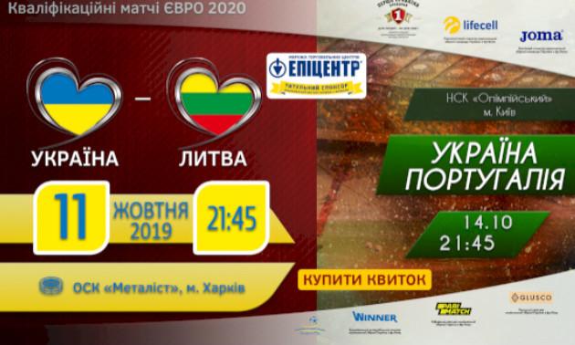 Стартував продаж квитків на матч Україна - Португалія