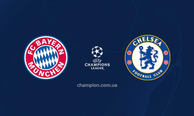 Баварія - Челсі: онлайн-трансляція матчу Ліги чемпіонів. LIVE