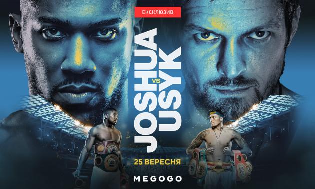 Усик - Джошуа: Де дивитися онлайн чемпіонській бій WBO, IBO, IBF