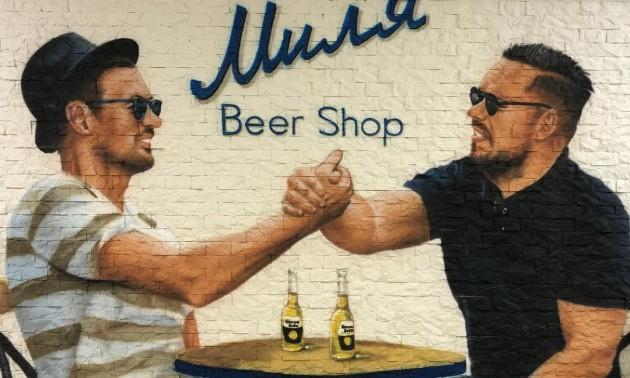 У Києві відкриють Міля Beer Shop, названий в честь Мілевського
