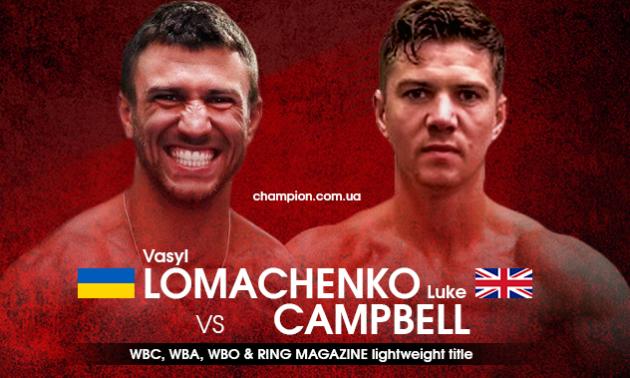 Ломаченко - Кемпбелл: розклад заходів перед поєдинком
