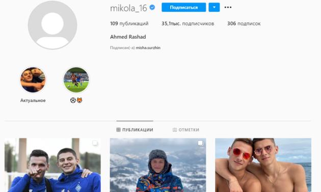 У футболіста Динамо викрали аккаунт в Instagram