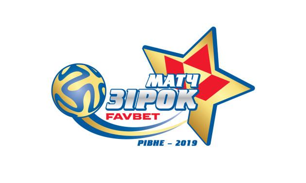 Матч зірок-2019 чемпіонату України відбудеться у Рівному