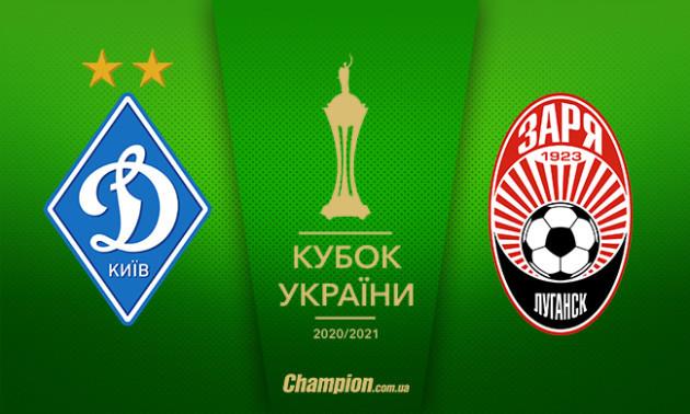 Динамо – Зоря: Де дивитися фінал Кубка України