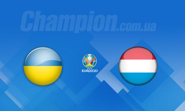 На матчі Україна - Люксембург очікується аншлаг