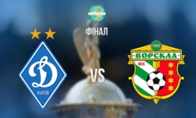 Динамо з Циганковим та Миколенко вирушило на фінал Кубка України проти Ворскли