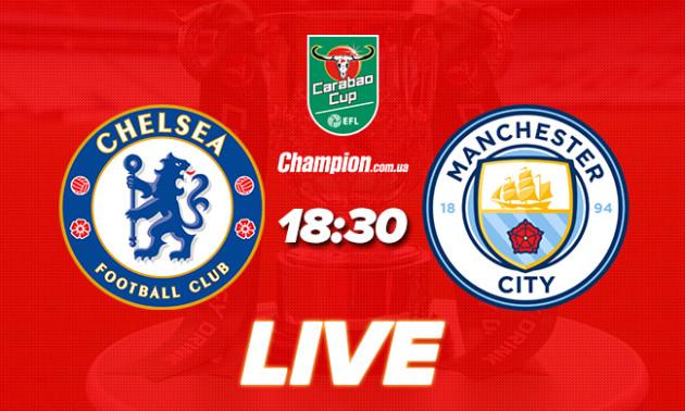 Челсі - Манчестер Сіті: онлайн-трансляція